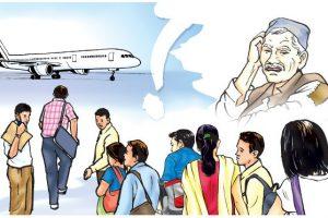 ९० प्रतिशत युवा जनशक्ति वैदेशिक रोजगारमा