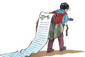 निजी विद्यालयले विद्यार्थी अलमल्याउँदै, शुल्क असुल्दै, स्थानीय सरकार बेखबर