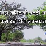 ग्लोवल वार्मिङको बढ्दो असर कम गर्न पनि लकडाउन (भिडियो)