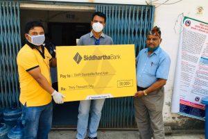 गढीको राहत कोषमा सिद्धार्थ बैंकको नगद सहयोग