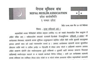 कोरोना संक्रमित इनरुवा आएको खबर गलत : नेपाल मुस्लिम संघ