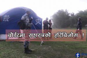 बाेर्डरमा सशस्त्रकाे हरिबिजाेग ! (भिडियो)