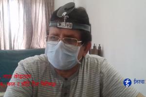 कोभिड १९ सम्बन्धि डा. मदन कोइराला संग विशेष कुराकानी (भिडियो)