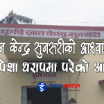 कृषि ज्ञान केन्द्र सुनसरीको आश्वासनले गर्दा कृषि पेशा धरापमा परेको आरोप (भिडियो रिपोर्ट)