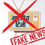 भारतीय मिडियामा झुट सामग्रीका 'स्याक्न्डल'