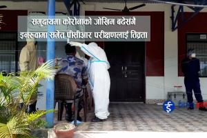 समुदायमा कोरोनाको जोखिम बढेसंगै इनरुवामा समेत पीसीआर परीक्षणलाई तिव्रता (भिडियो)