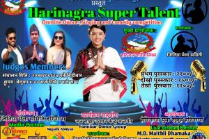 हरिनगरमा जितिया बिशेष साँस्कृतिक कार्यक्रम