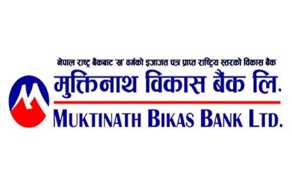 मुक्तिनाथ विकास बैंकलाई युरोपियन अवार्ड
