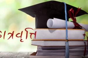 विपन्न विद्यार्थीलाई छात्रवृत्ति दिन नसक्दा ८५ करोड रुपियाँ फ्रिज