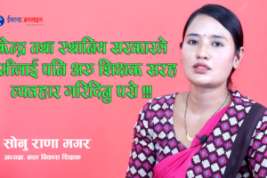 केन्द्र तथा स्थानिय सरकारले हामीलाई पनि अरु शिक्षक सरह व्यवहार गरिदिनु परो (भिडियो)