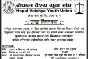 नेपाल वैश्य युवा संघको शुभकामना कार्यक्रम इनरुवामा हुने